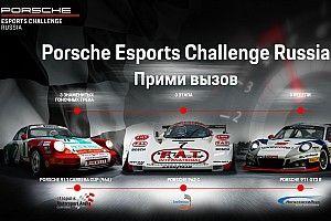Стартовал второй сезон кибертурнира Porsche Esports Challenge Russia
