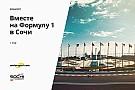 Конкурс «Вместе на Формулу 1 в Сочи». 1 тур
