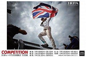 日本レース写真家協会の写真展、1月26日から東京・銀座で開催