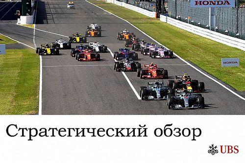 Стратегический анализ Джеймса Аллена: Гран При Японии