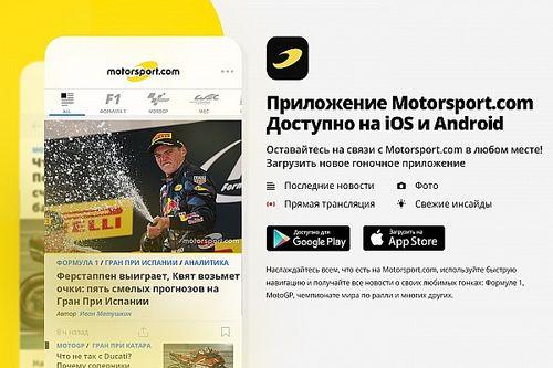 Последние новости из мира гонок теперь доступны в мобильном приложении Motorsport.com