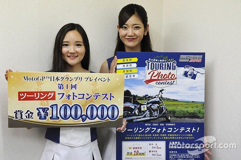 MotoGP日本GPまであと3カ月。ツインリンクもてぎの近隣自治体がフォトコンテストを開催