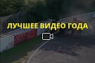 Видео года №29: столкновение в гонке VLN
