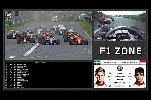 複数の映像・データを同時視聴「F1 ZONE」がDAZNで配信開始