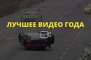 Видео года №22: финиш победителя гонки GT в Макао на крыше