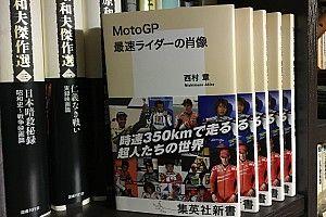 """""""時速350キロ""""の世界を争う男達……西村章『MotoGP 最速ライダーの肖像』が刊行"""