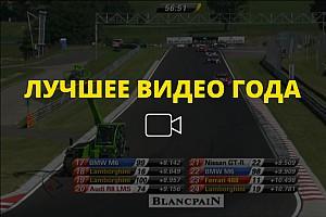 Blancpain Sprint Самое интересное Видео года №12: едущий по трассе эвакуатор