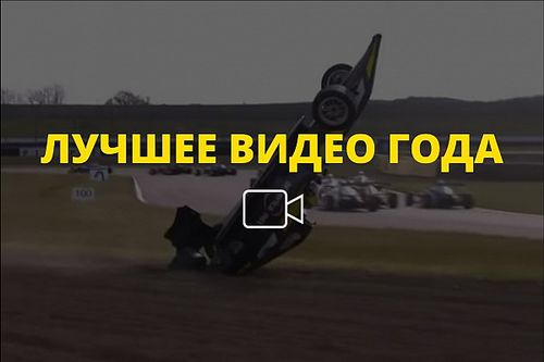 Видео года №56: авария Энцо Бортолето в Рокингеме