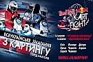 В Україні стартує Всеукраїнське змагання з картингу  Red Bull Kart Fight