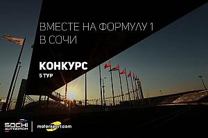 Формула 1 Новости Motorsport.com Конкурс: вместе на Формулу 1 в Сочи. V тур