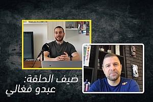 دردشات موتورسبورت: مقابلة مع عبدو فغالي