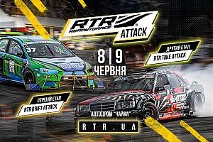 RTR Attack запрошує на гоночний вікенд 8-9 червня