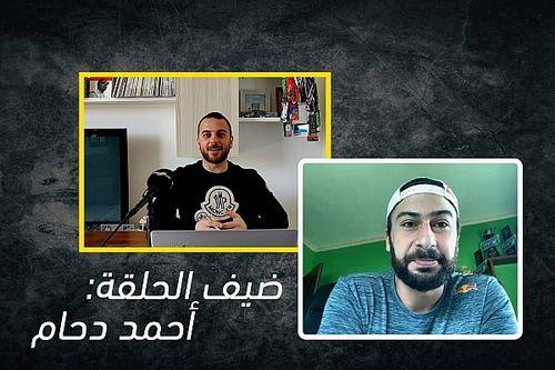 دردشات موتورسبورت: مقابلة مع أحمد دحام