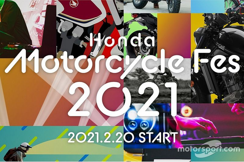 ホンダ、オンラインイベント『Honda Motorcycle Fes 2021』を2月20日公開