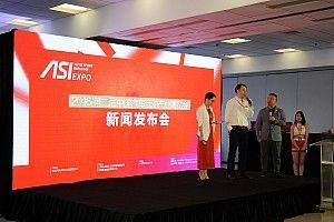 ASI中国汽车运动产业博览会发布会,上海CTCC周末举行