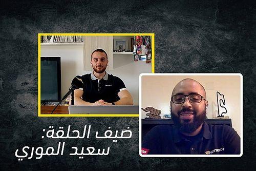 دردشات موتورسبورت: مقابلة مع سعيد الموري