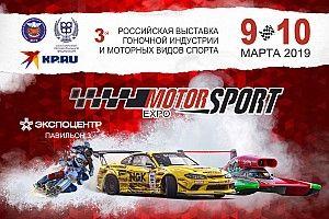 Motorsport Expo 2019 - Все самые быстрые в центре Москвы!