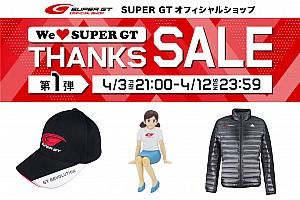 スーパーGT、4月3日21時から『We love SUPER GT THANKS SALE』を開催へ