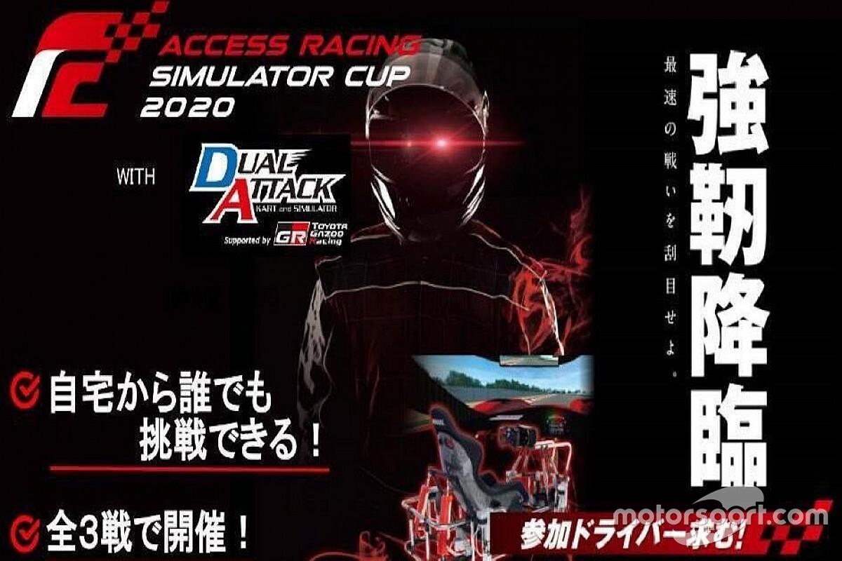 """""""ステイホーム""""で最速を目指せ!『ACCESS RACING SIMULATOR CUP』開催"""