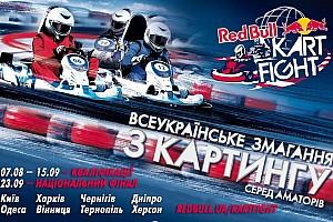 Red Bull Kart Fight стартував в Україні