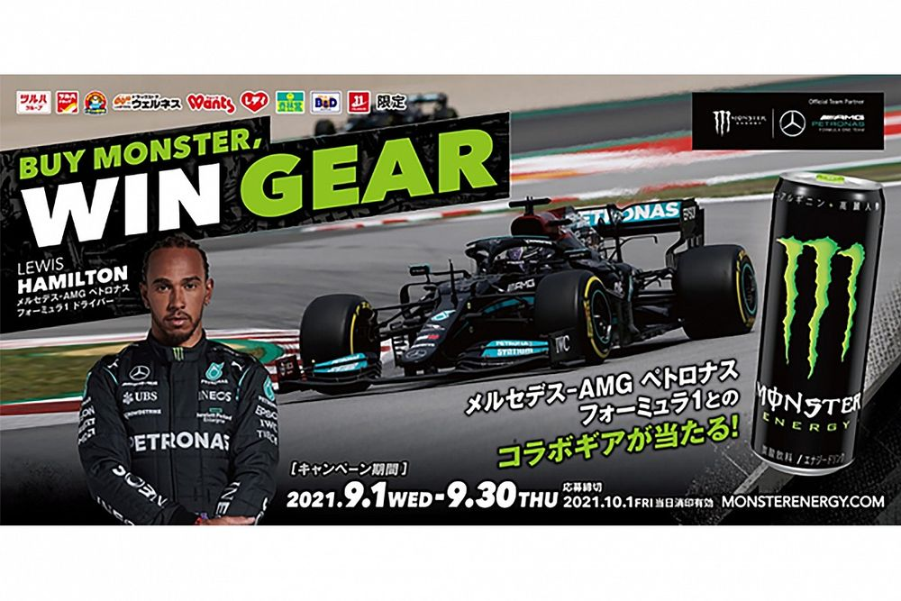 メルセデスF1とのコラボギアを手に入れろ! モンスターエナジーが9月30日までのキャンペーンを開催