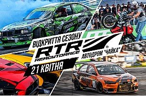 «Відкриття сезону RTR 2019» - Старт гоночного сезону!