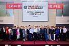 跨界合作,协同发展——中国汽车产业文化与运动协同组织年会暨第二届理事大会
