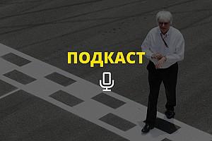 Формула 1 Аналитика «Уик-энд без Берни». Подкаст Королькова
