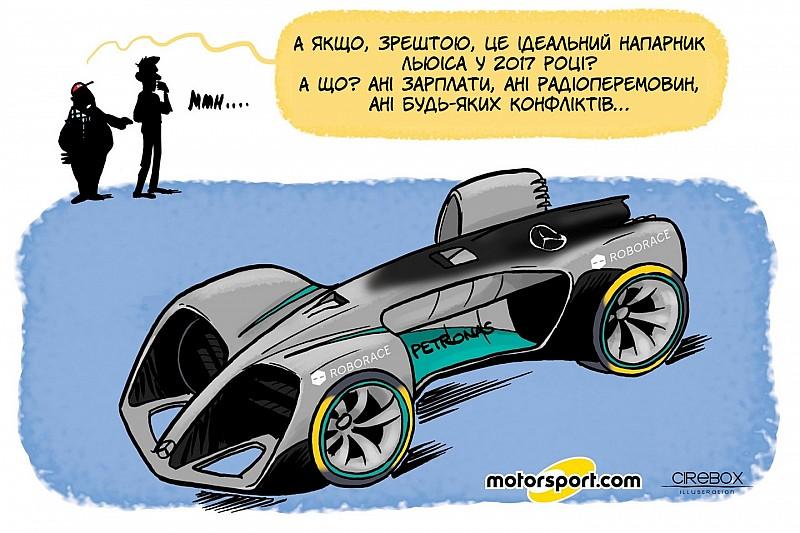 Гумор Cirebox - Roborace - спокуса для Mercedes