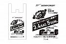 【鈴鹿ファン感】3月1日から三重県内の「ローソン」で限定レジ袋配布