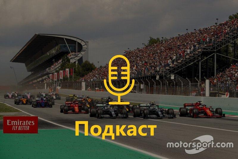 Подкаст 67: про бездоганний сезон Mercedes або чому не розвернуло Феттеля?