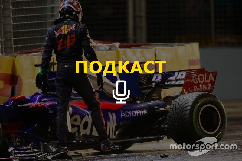 «Несмотря на аварию, Квят скорее останется в Ф1». Подкаст Королькова