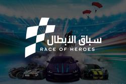 سباق الأبطال في المملكة العربية السعودية