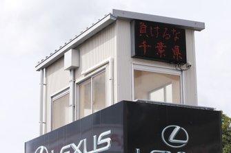 台風被害を受けた千葉県を応援する電光掲示