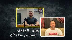 خضر الراوي في مقابلة مع السائق السعودي ياسر بن سعيدان
