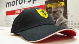 Кепка Ferrari и книга об Энцо Феррари