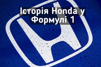 Відео - історія Honda у Ф1