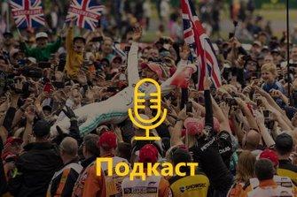 Подкаст Гран Прі Британії