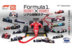 F1公認リアル謎解きゲーム