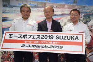 『モースポフェス2019 SUZUKA〜モータースポーツファン感謝デー〜』発表会