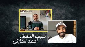 خضر الراوي في مقابلة مع أحمد الحارثي