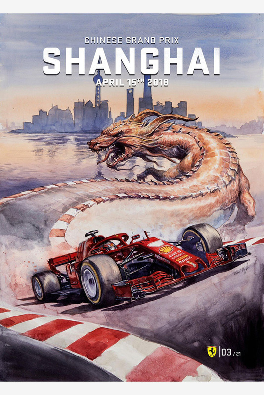 Постер Гран При Китая