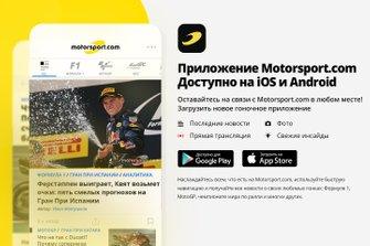 Приложение Motorsport.com