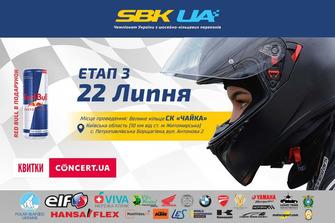 Анонс третього етапу SBK UA