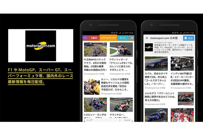 """スマートニュース""""motorsport.comチャンネル""""開設"""