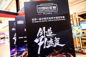 F1 Esports Series China Championship