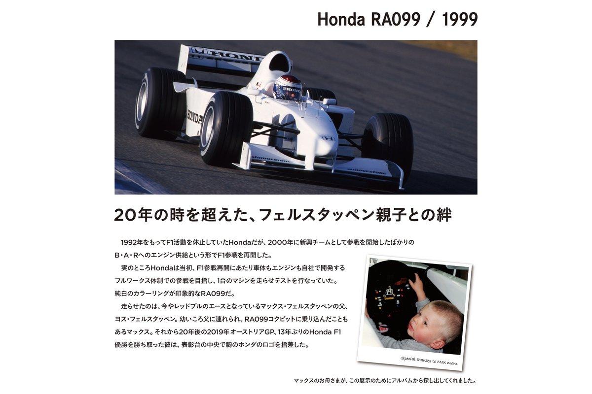 Max Verstappen and Jos Verstappen, RA099 information board