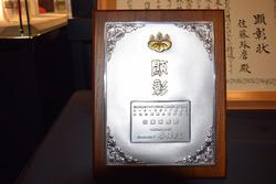 内閣総理大臣顕彰