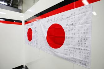 Japanese flag in the Toyota Gazoo Racing garage
