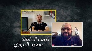 خضر الراوي في مقابلة مع سعيد الموري